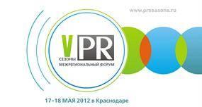 Пятые PR-сезоны объединили 6 городов России и СНГ