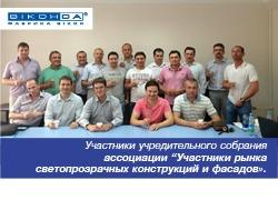 «Виконда» - член ассоциации «Участники рынка светопрозрачных конструкций и фасадов»