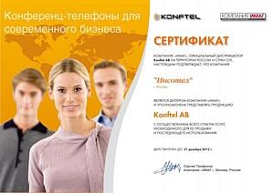 Сообщение о подтверждении статуса: компания Инсотел - дилер по продукции Konftel