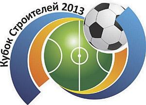«Летний Кубок Строителей 2013» - корпоративный турнир по мини-футболу.