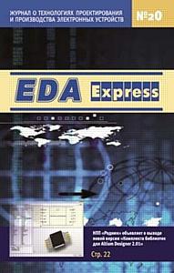 НПП «Родник» сообщает о выпуске нового номера журнала «EDA Express»!