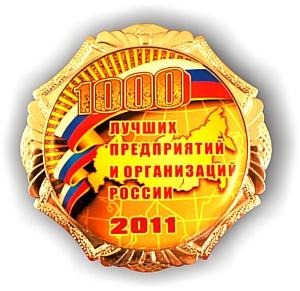 «Технотроникс» вошел в число лучших предприятий России
