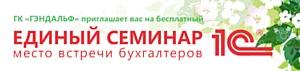 ГК «Гэндальф» и «1С» приглашают вас на Единый семинар для бухгалтеров