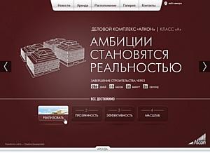 Деловой комплекс «АЛКОН» получил прописку в интернете