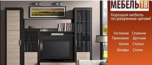 Уют в вашем доме с «Мебель 18» и PayOnline