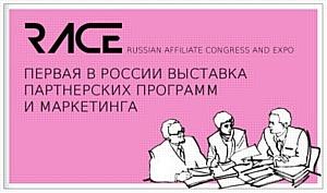 Выставка партнерских программ в Москве