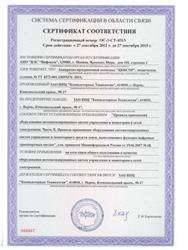 ЦЕНСОР: новый сертификат Минкомсвязи РФ