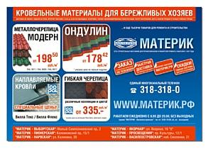 Почему в Екатеринбурге кровли рекламируют эффективнее, чем в Петербурге?
