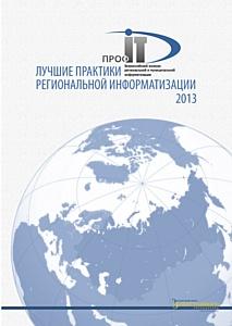 Выпущен первый в России сборник проектов региональной информатизации