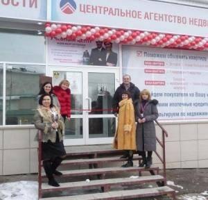 Новосибирск: Новый офис Центрального Агентства Недвижимости