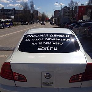 Оператор 2XF открыл российскому рынку новые возможности наружной рекламы
