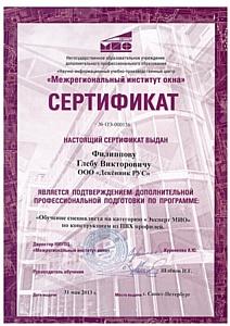 Специалисты «Декёнинк» стали экспертами «Межрегионального Института Окна»