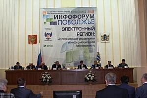 В Ульяновске завершилась IV межрегиональная конференция «Инфофорум-Поволжье»