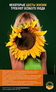 26 апреля - Яркий День. Больше цвета для иммунитета