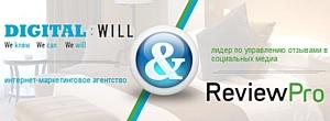 DigitalWill & ReviewPro: в лидеры интернет продаж с использованием ReviewPro's