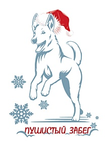 Purina приглашает к участию в Рождественском благотворительном забеге в пользу бездомных животных