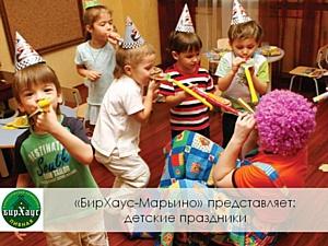 «БирХаус-Марьино»: детские праздники