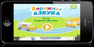 Азбука HD – интерактивное изучение алфавита на iPhone.