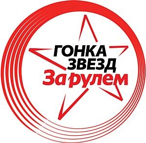 Юбилейная Гонка Звезд «За рулем»: звезды мирового автоспорта против лучших российских автогонщиков