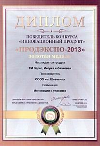 Новинки от «Верес» получили медали за качество и инновации