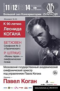 Павел Коган даст концерт к 90-летию своего отца  11 декабря