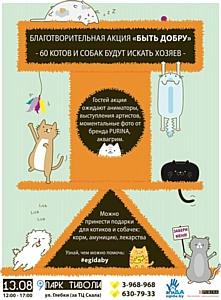 Purina и «Эгида» вновь проведут благотворительную акцию в поддержку животных «Быть добру!»