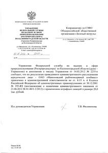 Мамоновский рыбоконсервный комбинат оштрафован на 20 тысяч рублей