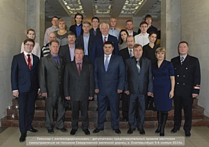 В Екатеринбурге прошел семинар для муниципальных депутатов