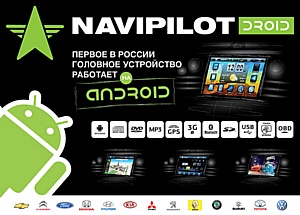 Компания Пилот Навигатор представляет новинку – NaviPilot DROID