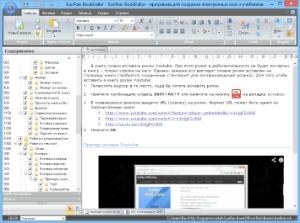 SunRav BookOffice 4 - новая версия программы для создания электронных книг