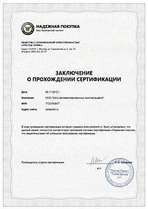 Сеть Постаматов PickPoint отмечена знаком доверия «Надежная покупка»