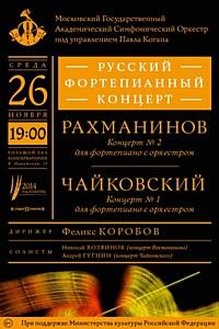 Русский фортепианный концерт