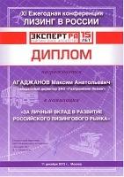 Газпромбанк Лизинг: 3 диплома «Эксперта РА».