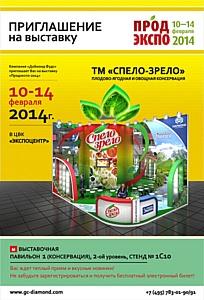 Консервация «Спело-Зрело» представит свои новинки на «ПродЭкспо-2014»