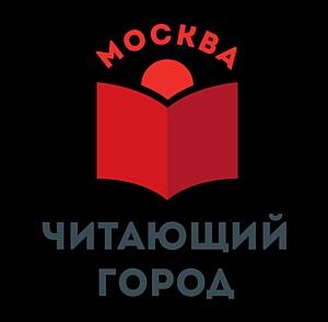 """Открытые чтения в парке Сокольники в рамках проекта """"Читающий город"""""""