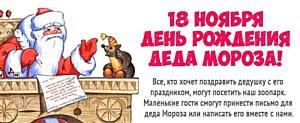 Контактный зоопарк «Зверюшки как игрушки» отметит день Рождения Деда Мороза.