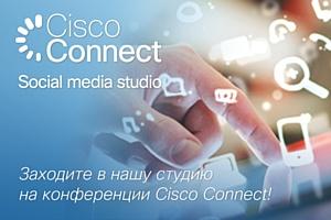 Для участников Cisco Connect будет работать интерактивная студия Cisco Social Media Studio