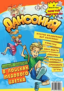 Готовится к выпуску очередная серия детских комиксов «Дансония»