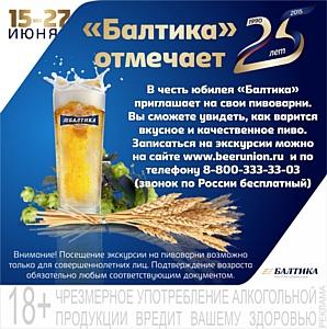 В свой юбилей «Балтика» приглашает на экскурсии в рамках всероссийской акции «Открытые пивоварни»