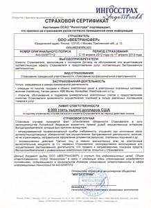 ОСАО «Ингосстрах» распространила ложную информацию о компании «Вебтрансфер»