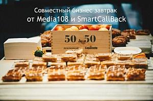 Итоги совместного бизнес завтрака Media108 и SmartCallBack