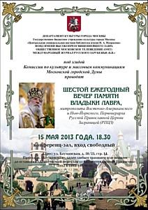 Духовные откровения  в библиотеке им. Н.А. Некрасова 13 и 15 мая