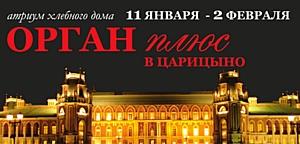 Третий международный фестиваль «Орган Плюс в Царицыно»