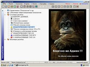 ИнформСистем: Новый «Форум энергетиков & IT» и MES-Система «MES-T2 2012»