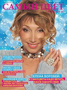 Журнал «Самый цвет Москвы».  В новом году чувствовать и выглядеть – на все сто!