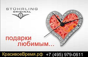 КрасивоеВремя.рф: подарки для влюбленных