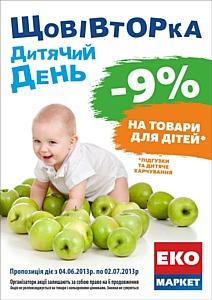 «Эко маркет» объявил вторник – детским днем
