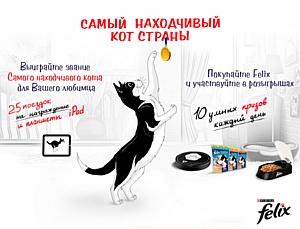 Felix выбирает самого находчивого кота страны