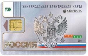 Решение Peak Systems в Астраханской области соответствует требованиям ЕПСС УЭК