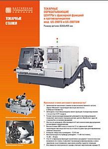 Иллюстрированный каталог Китайских металлорежущих станков